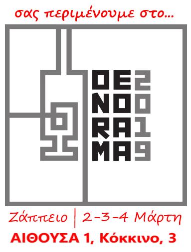 Συνάντηση στο Οινόραμα 2019, Ζάππειο Μέγαρο 2-3-4 Μάρτη 2019