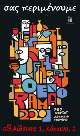 Συνάντηση στο Οινόραμα 2020, Ζάππειο Μέγαρο 7-8-9 Μάρτη 2020